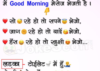Good Morning Romantic Funny WhatsApp Jokes