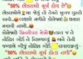 Gujarati Funniest Jokes - Boys are Foolish