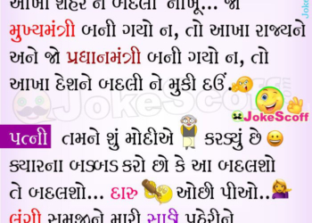 Husband Wife Guj Joke - Darudiya Pati ni Badbad