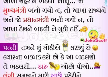 Husband Wife Guj Joke - Darudiya Pati ni Badbad