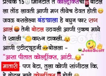 Matari Geli Film Baghayala - Bandya Funny Jokes