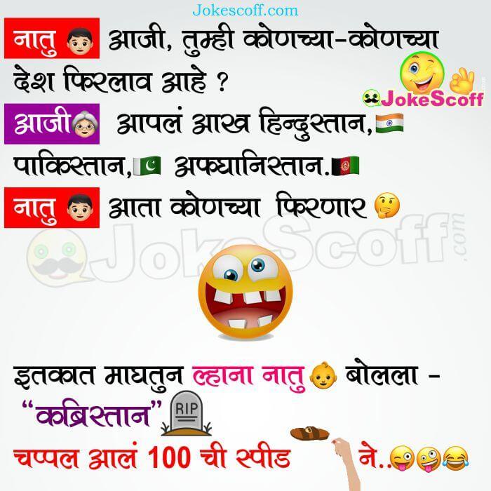 Natu aani Aaji Funny Marathi Jokes