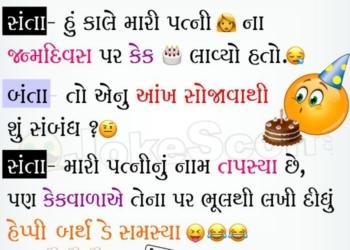 New Santa Banta Jokes in Gujarati