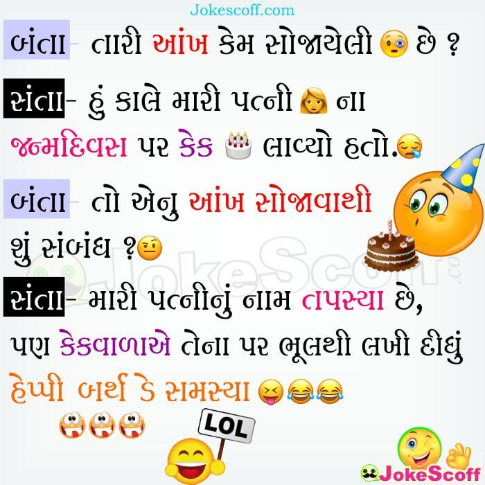 New Santa Banta Jokes in Gujarati