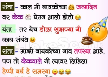 New Santa Banta Marathi Jokes
