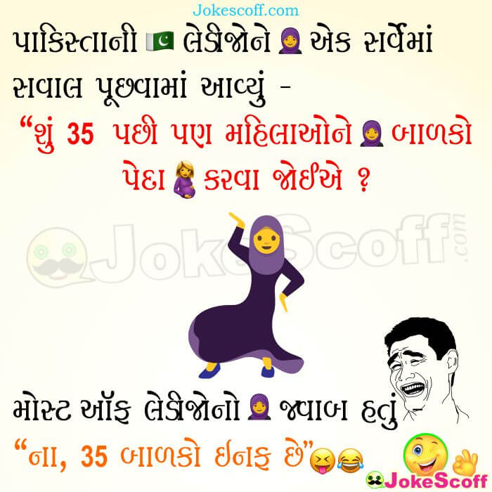 Pakistan Ladies Survey Funny Gujarati Jokes