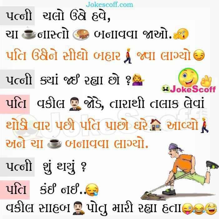 Pati Patni Guj Funny Joke