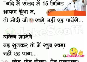 Rahul Gandhi's Bhasan Very Funny Rahul Gandhi Jokes