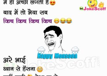 Rain and Wife - Funny Monsoon Jokes