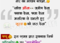 Teacher Student Jokes - WhatsApp Good Morning Jokes