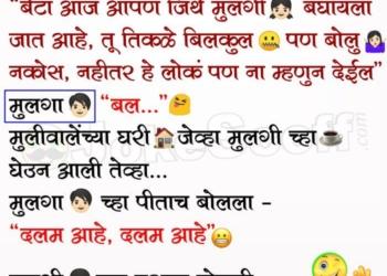 Totda Mulache Lagna - Marathi Jokes