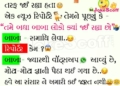 WhatsApp Gyani Baba na Jokes in Gujarati