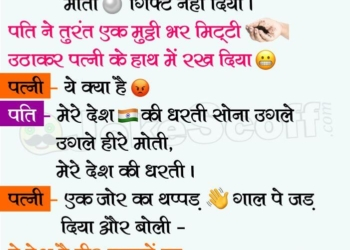 15 August Jokes in Hindi