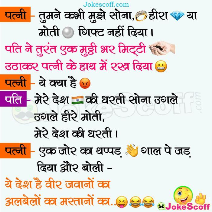 15 August Jokes in Hindi
