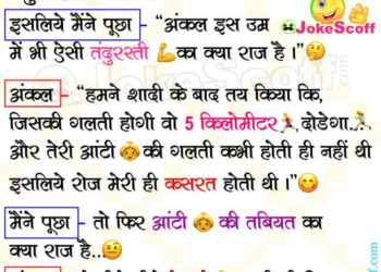 70 Year Old Aged Couples Hindi Joke