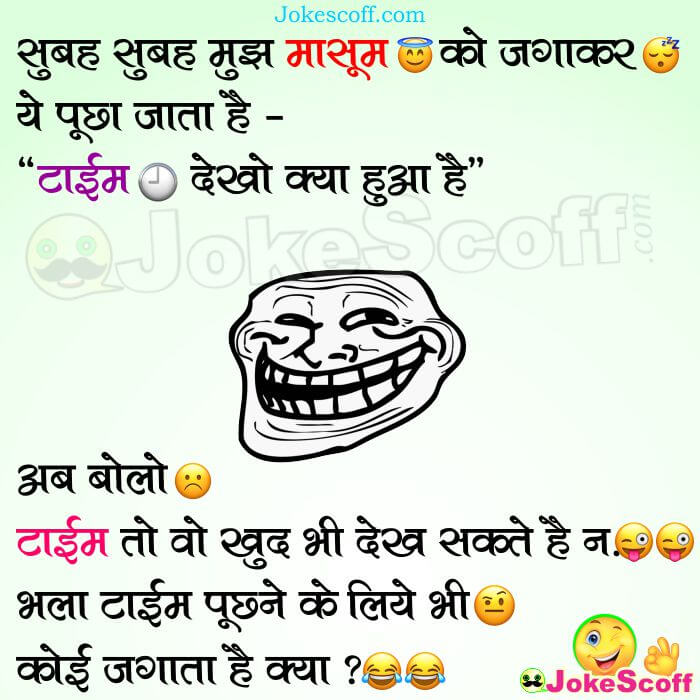 Funniest Good Morning Hindi Jokes