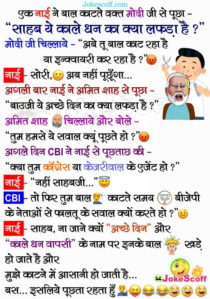 Funny BJP Jokes - Barber and Modi and Amit Shah