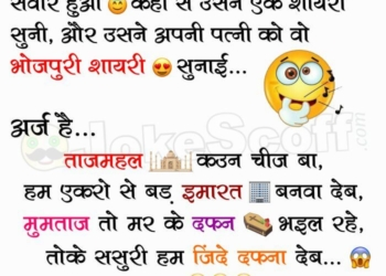 Funny Bhojpuri Shayari - Husband Wife Jokes