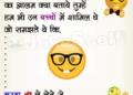 Funny Hindi Chutkula