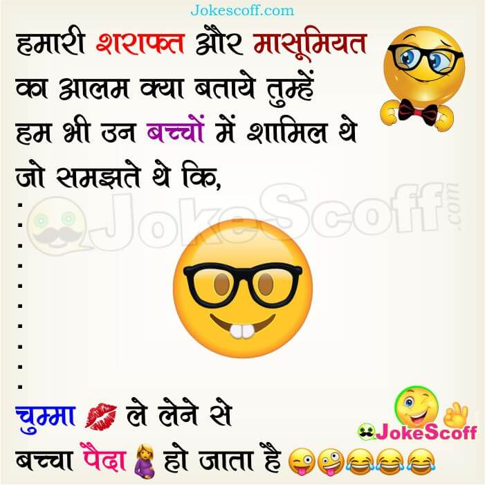 Funny Hindi Chutkula