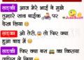 Funny Hindi Jokes - Ladki Ki Danger Family
