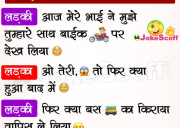Funny Hindi Jokes - Ladki Ki Danger Family