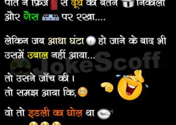 Funny Husband Wife Chutkule Hindi