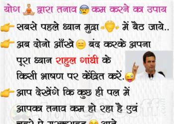 Funny Rahul Gandhi Joke