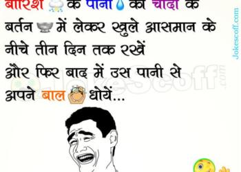 Gharelu Upchar - Rain, Barish Jokes