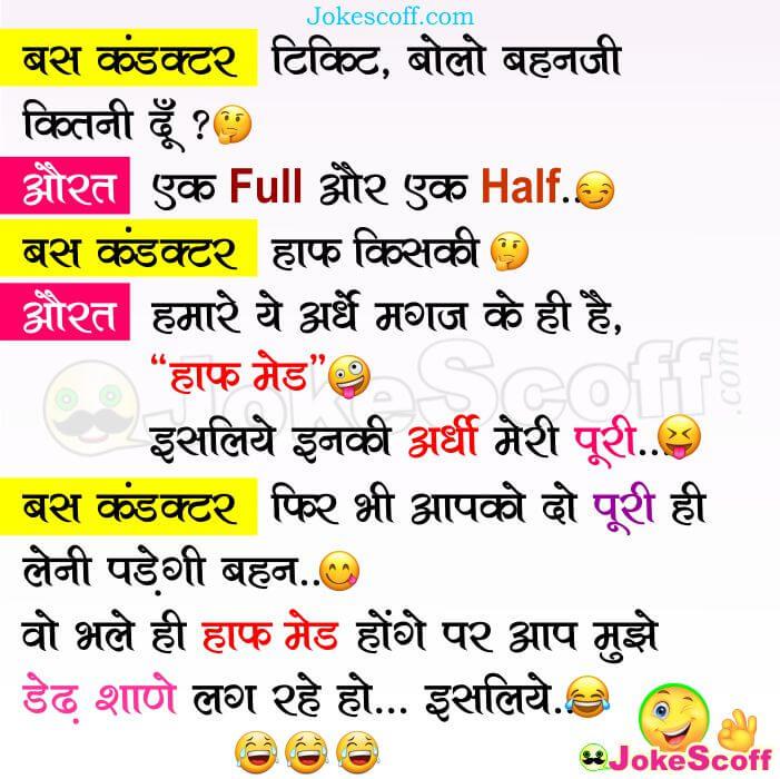 Half Mad Husband - Bus Conductor Jokes in Hindi