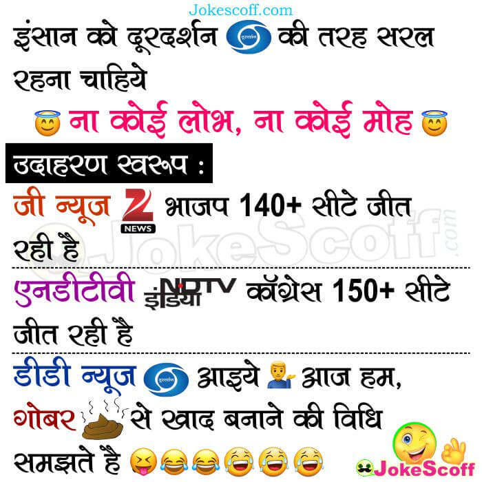 Humans should be like Doordarshan - WhatsAp Jokes