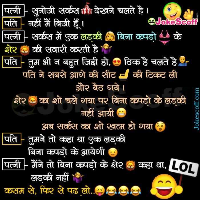 Husband Wife at Circus Funny WhatsApp Jokes