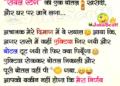 My Decision - Sharabi Jokes in Hindi