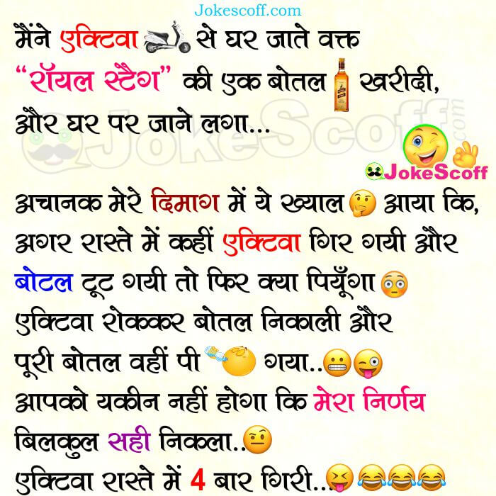 My Decision - Sharabi Jokes in Hindi