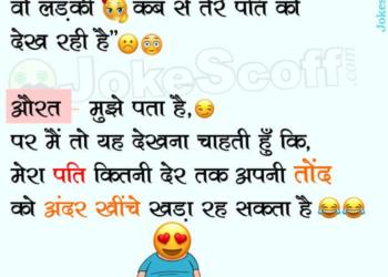 Pati Patni Jokes in Hindi