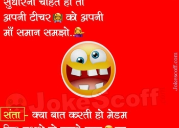 Santa Banta Very Funniest Joke for WhatsApp