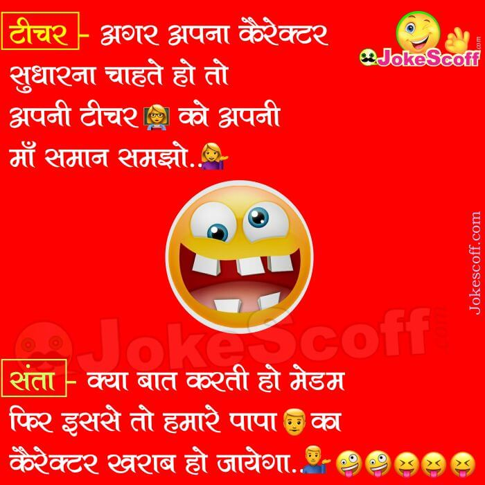 Santa Banta Very Funniest Joke for WhatsApp