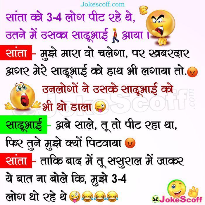 Santa aur Sadhubhai Funny Jokes