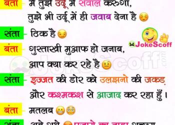 Urdu me Jawab - Santa Banta Jokes