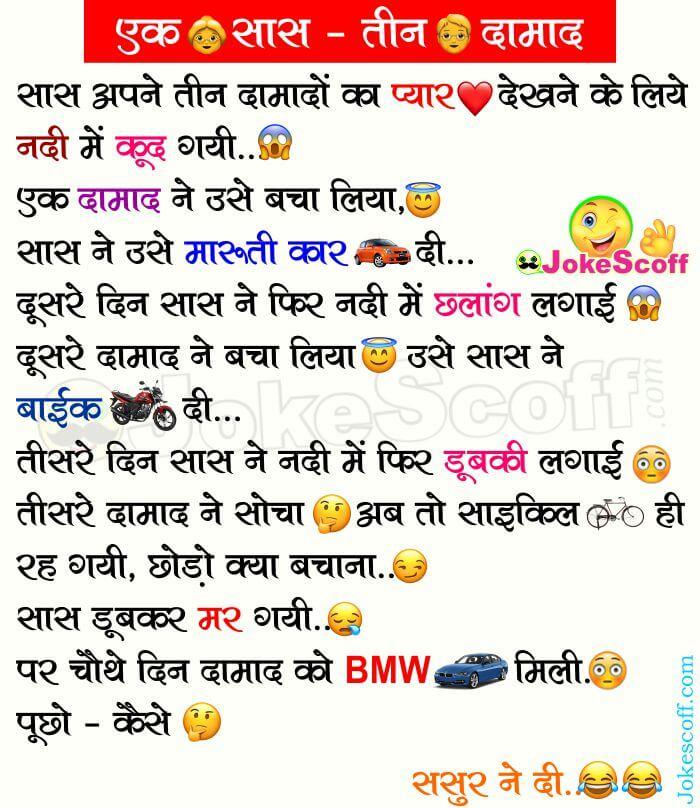 Very Funny Joke - Ek Saas aur Tin Daamad