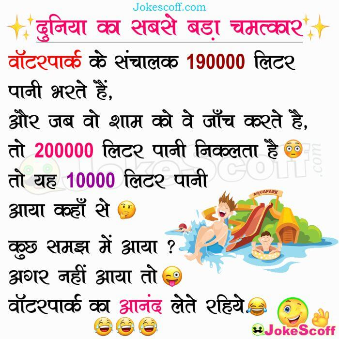 Water Park Funny Jokes in Hindi