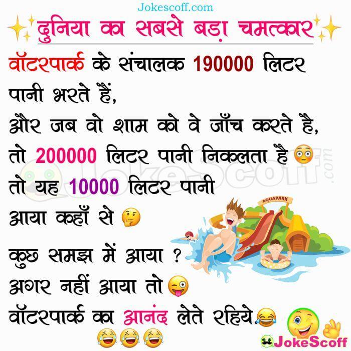Water Park Funny Jokes in Hindi