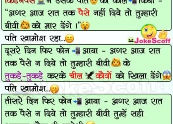 Aadmi ki Bivi kidnap ho gyi - Very Funny Today's Jokes