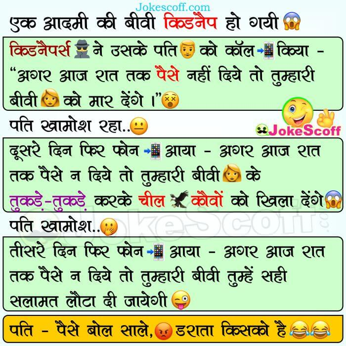 Aadmi ki Bivi kidnap ho gyi - Very Funny Today's Jokes