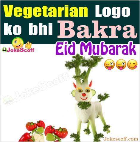 Bakra Eid Mubarak Funny Pic