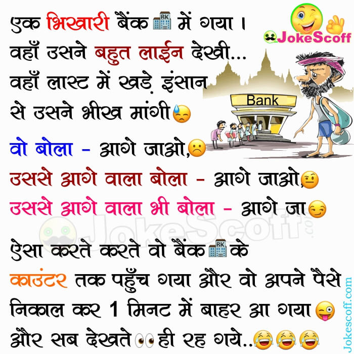 Bhikhari gaya Bank - Funniest Hindi Jokes for WhatsApp