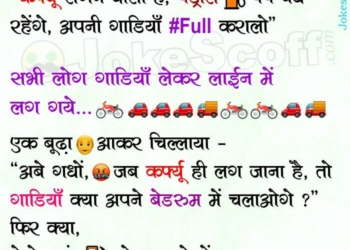 Curfew lagne wala hai - WhatsApp Jokes in Hindi