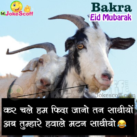 Eid Funny Wishes Jokes