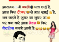 Ek Student ki Shayari Funny Hindi Jokes