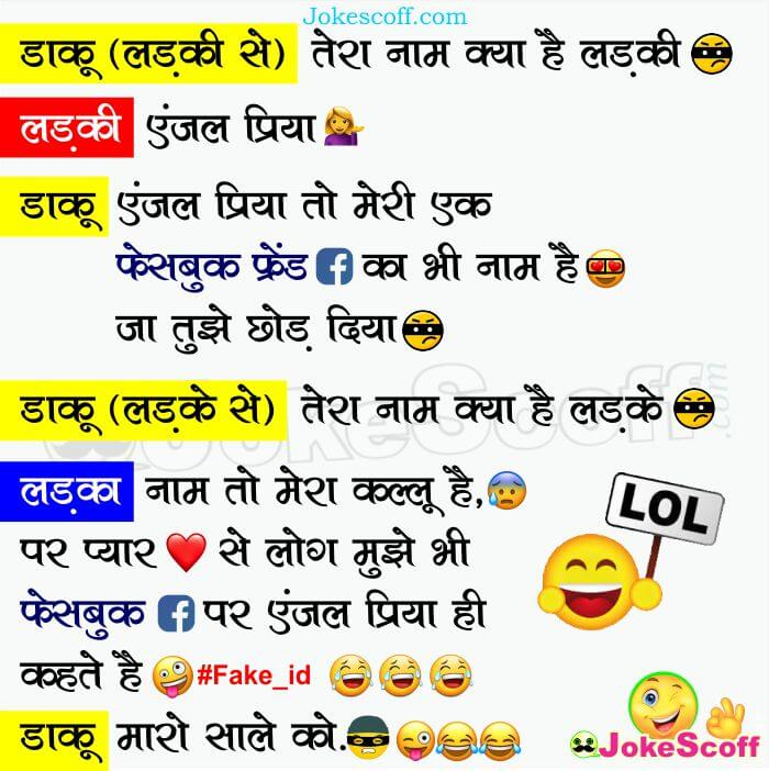 Facebook Fake id Jokes - Funny Jokes in Hindi for Facebook